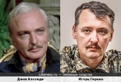 Джек Кэссиди и Игорь Гиркин (Стрелков)