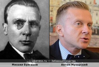 Михаил Булгаков и Антон Мухарский