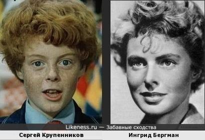 Сергей Крупенников и Ингрид Бергман