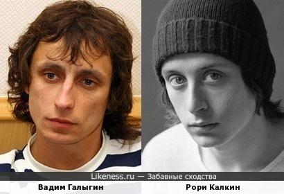 Вадим Галыгин и Рори Калкин
