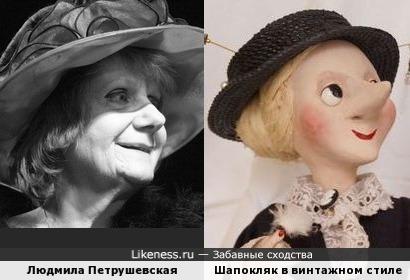 Людмила Петрушевская и Шапокляк