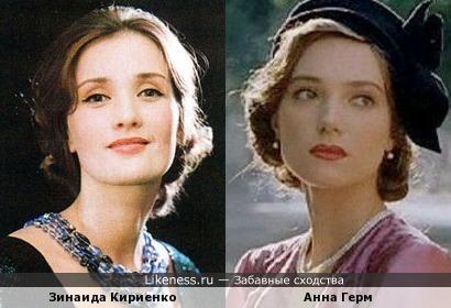 Зинаида Кириенко и Анна Герм