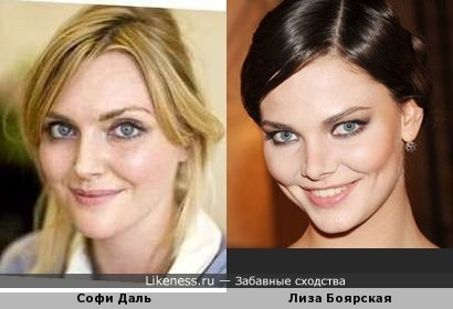 Софи Даль и Лиза Боярская