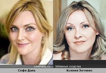Софи Даль и Ксения Энтелис