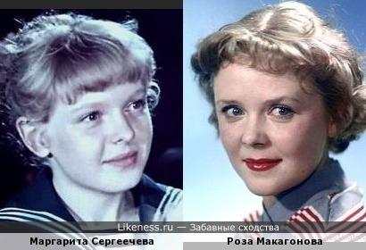 Маргарита Сергеечева и Роза Макагонова