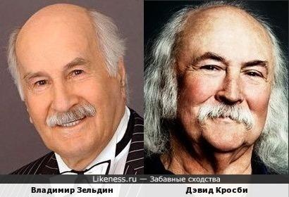 Владимир Зельдин и Дэвид Кросби
