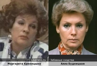 Маргарита Криницына и Алла Будницкая
