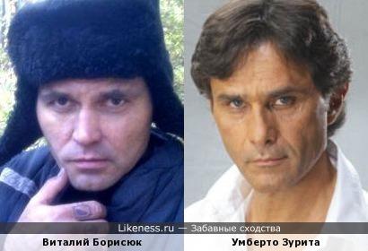 Виталий Борисюк и Умберто Зурита