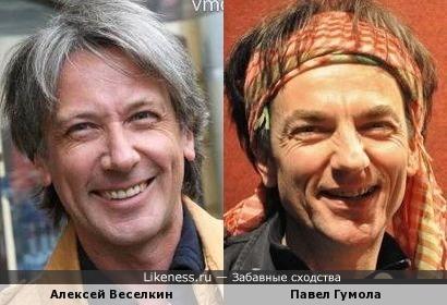 Алексей Веселкин и Павел Гумола