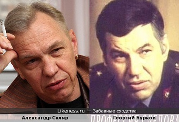 Александр Скляр и Георгий Бурков
