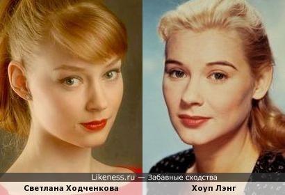 Светлана Ходченкова и Хоуп Лэнг