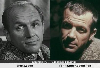 Лев Дуров и Геннадий Корольков