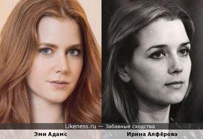 Эми Адамс и Ирина Алфёрова