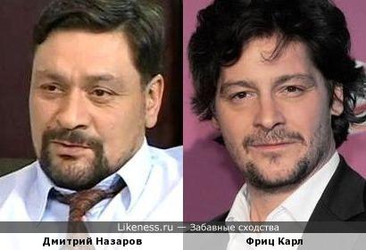 Дмитрий Назаров и Фриц Карл