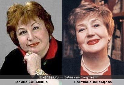 Галина Коньшина и Светлана Жильцова