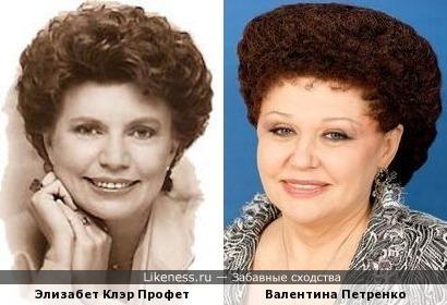 Элизабет Клэр Профет и Валентина Петренко