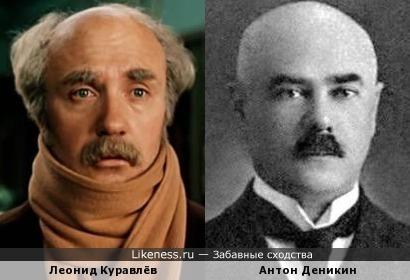 Леонид Куравлёв и Антон Деникин