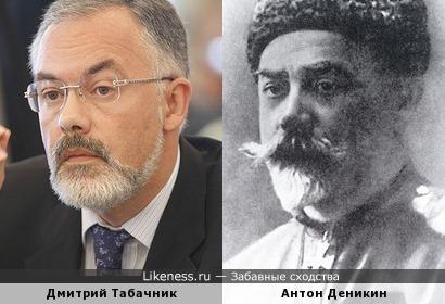 Дмитрий Табачник и Антон Деникин