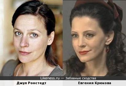 Джул Ронстедт и Евгения Крюкова