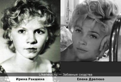 Ирина Ракшина и Елена Драпеко