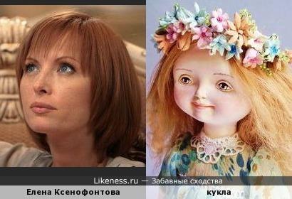 Елена Ксенофонтова и кукла