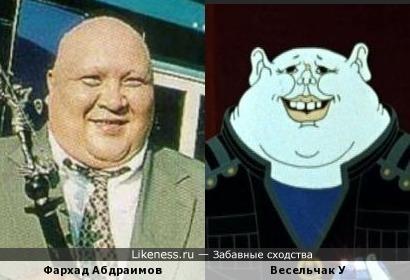Фархад Абдраимов и Весельчак У