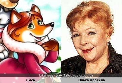 Лиса и Ольга Аросева