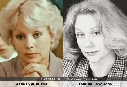Алла Будницкая и Галина Сазонова