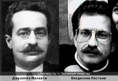 Джузеппе Москати и Владислав Листьев