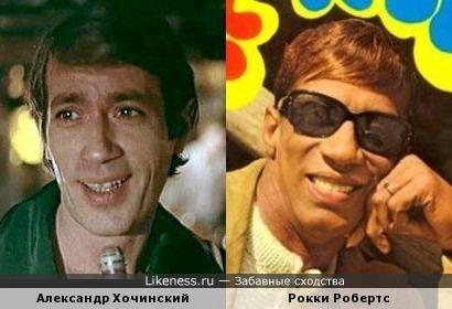 Александр Хочинский и Рокки Робертс