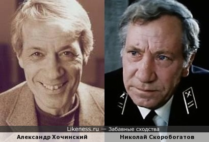 Александр Хочинский и Николай Скоробогатов