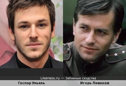 Гаспар Ульель и Игорь Ливанов