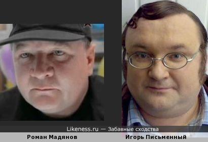 Роман Мадянов и Игорь Письменный