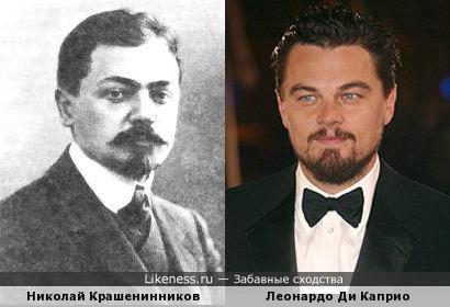 Николай Крашенинников и Леонардо Ди Каприо