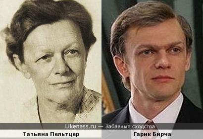Татьяна Пельтцер и Гарик Бирча