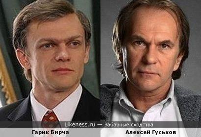 Гарик Бирча и Алексей Гуськов