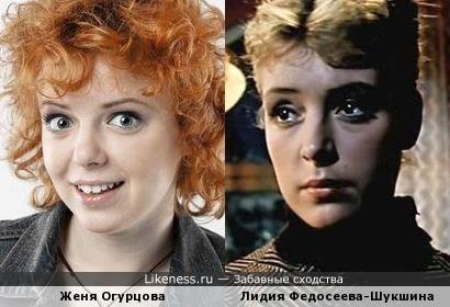 Женя Огурцова и Лидия Федосеева-Шукшина