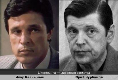Ивар Калныньш и Юрий Чурбанов