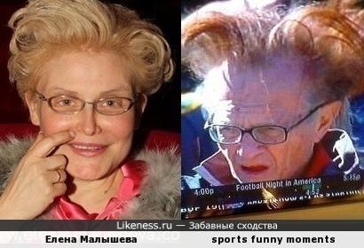 Елена Малышева и футбольный фанат