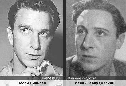 Лесли Нильсен и Изиль Заблудовский