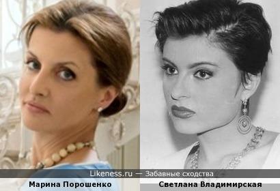 Марина Порошенко и Светлана Владимирская