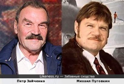 Петр Зайченко и Михаил Пуговкин