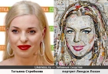 Татьяна Стребкова и портрет Линдси Лохан из мусора