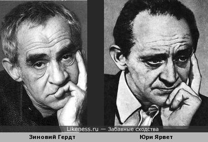 Зиновий Гердт и Юри Ярвет