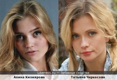 Алина Кизиярова и Татьяна Черкасова