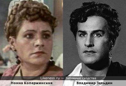 Нонна Копержинская и Владимир Зельдин