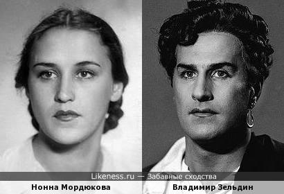 Нонна Мордюкова и Владимир Зельдин