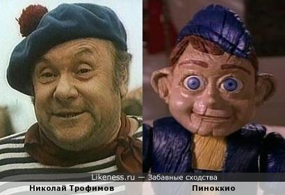 Николай Трофимов и Пиноккио