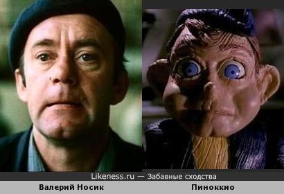 Валерий Носик и Пиноккио