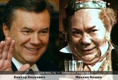 Виктор Янукович и Михаил Яншин